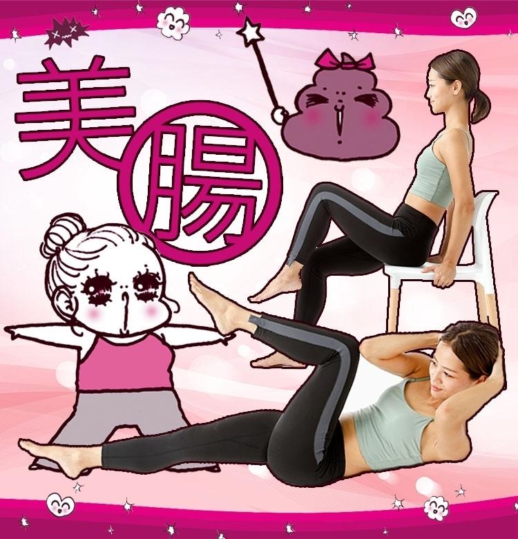 【美腸トレ】日本初の美腸フィットネスジムが考案! 腸内フローラワークアウト