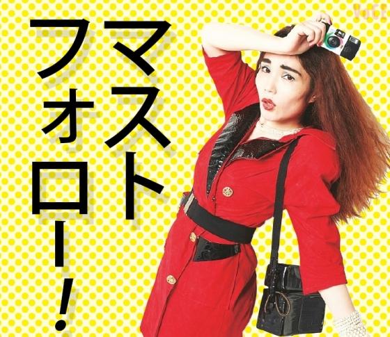 マストフォロー! 検索するよりもわかるネクスト美容ブーム。w/ 平野ノラ