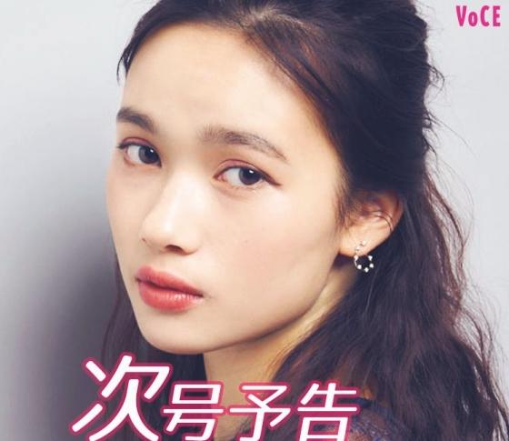 【次号予告】1/22発売、VOCE3月号「今っぽ美人を目指す」メイクとヘアの新常識