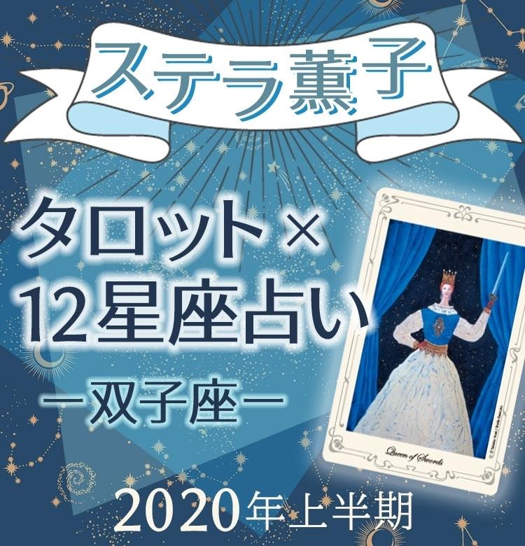 2020年上半期、双子座は未来のために強い意志を【ステラ薫子のタロット×12星座占い】