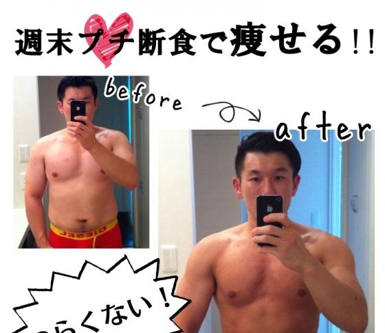 正月に拡張した胃を元に戻す、プチ断食の効果とは【断食メガネが伝授】