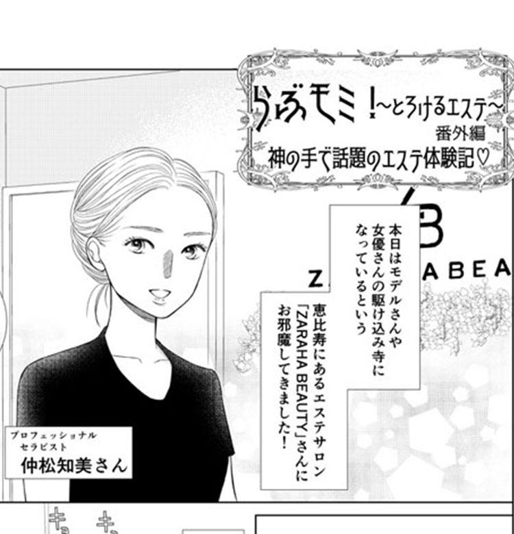 【VOCEオリジナル漫画】『らぶモミ!』作者・砂塚旬さんが潜入!「神の手」で話題のエステ「ZARAHA Beauty」リアル体験記