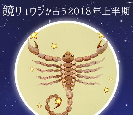 蠍座はボーイッシュなミステリアス美女を目指して【鏡リュウジの2018年開運☆占い】