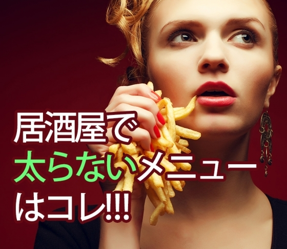 【居酒屋で太らないメニューをCHECK】ポテサラ?エイヒレ?肉じゃが?