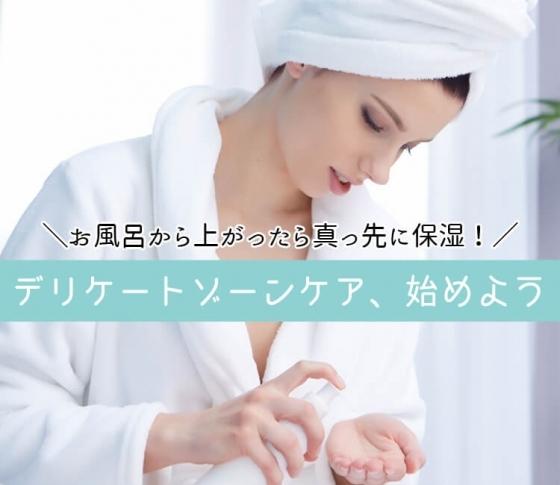 【デリケートゾーンの黒ずみ、乾燥対策】膣の正しい保湿方法&ケアを教えます