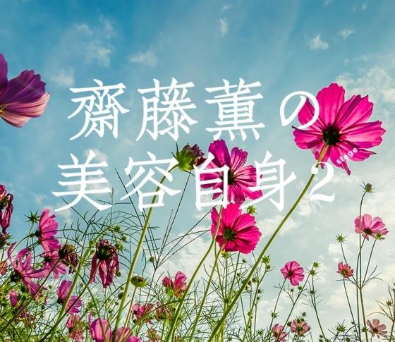 「女の幸せ」について考える 女心の処方箋❤齋藤薫の美容自身