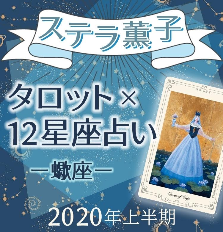 2020年上半期、蠍座は学びがキーワード【ステラ薫子のタロット×12星座占い】