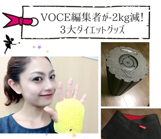 【VOCEダイエット番長日記vol.3】VOCE編集者が-2kg減!3大ダイエットグッズ