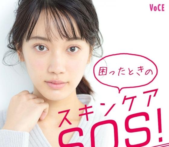 【一発逆転!スキンケアのSOS技】困ったときは……小林ひろ美さんに聞きなさい!