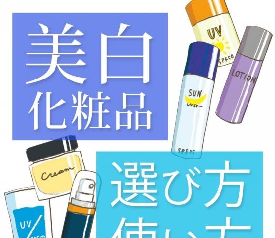 絶対【美白ケア】に成功する!|美白化粧品の選び方&使い方