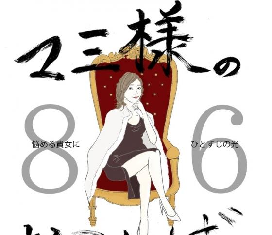 Vol.86 せっかちな女【21時のマミ様】悩める貴女にひとすじの光