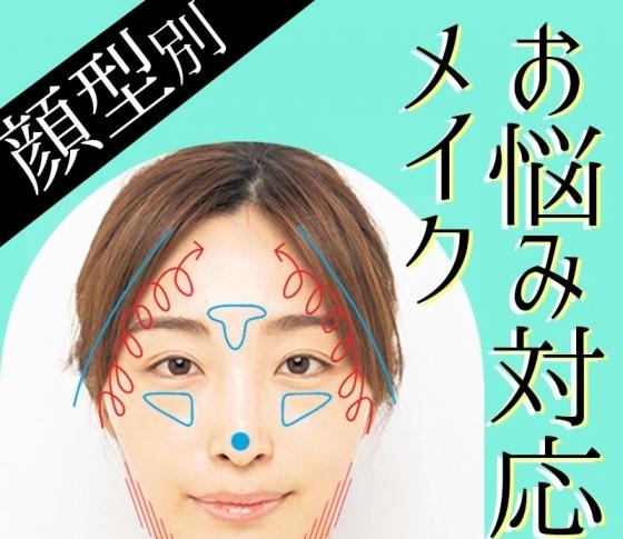 【どんな顔型でも小顔になる】お悩み別メイクで顔の大きさがチェンジ!