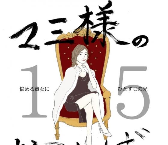 Vol.15 モチベーションが保てない女【21時のマミ様】ー悩める貴女にひとすじの光ー