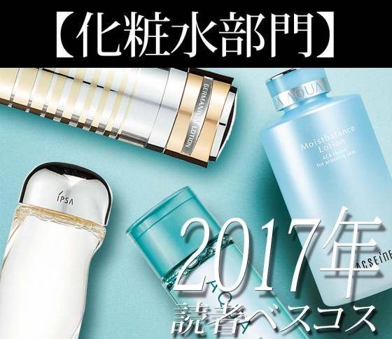 保湿力に定評のある化粧水BEST10を発表!!【読者33万人が選んだコスメランキング】