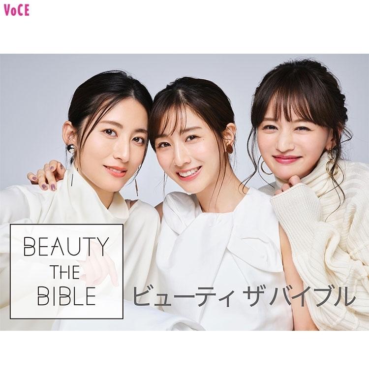 田中みな実、福田彩乃、わたなべ麻衣の3人がMCをつとめるビューティ番組『BEAUTY THE BIBLE』とは?
