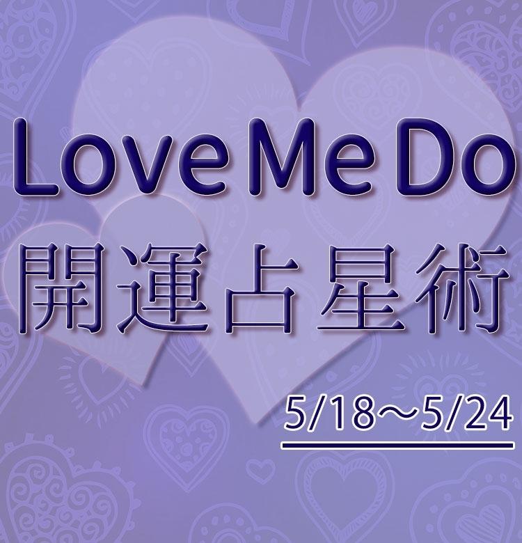 【5/18〜5/24のウィークリー占い☆】超簡単!今週の12星座別・開運アクション【Love Me Do の開運占星術】