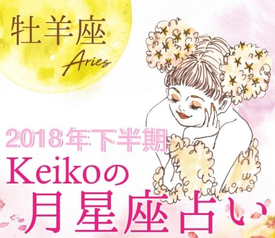 【Keikoの月星座占い】牡羊座はセクシーな魅力がアップ【2018年下半期開運】