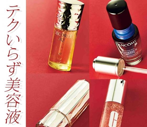 【アラサー美肌の作り方】バリア機能をUPするテクいらず美容液9