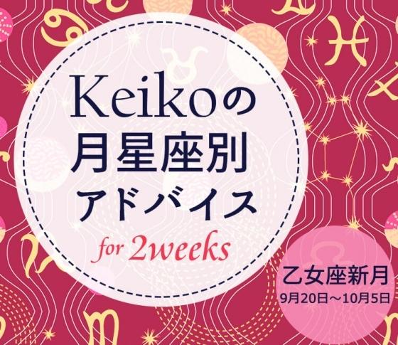 【Keikoの月星座別アドバイス】乙女座新月9月20日~10月5日の開運ポイント