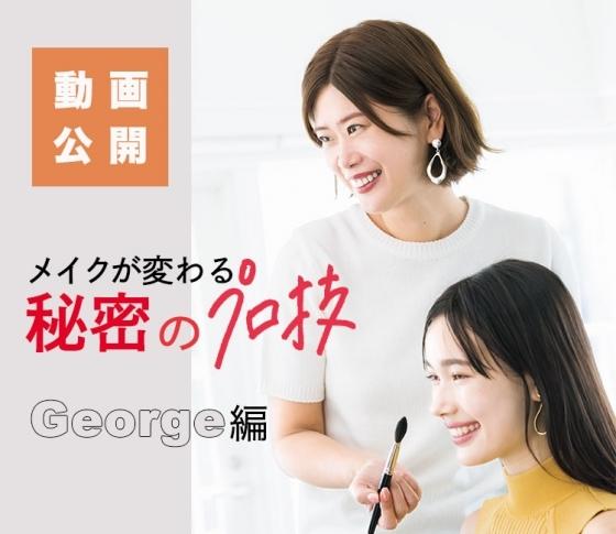 【メイクの仕上がりが激変】メイク前のマッサージ方法をヘアメイクGeorgeが伝授! 【動画公開】