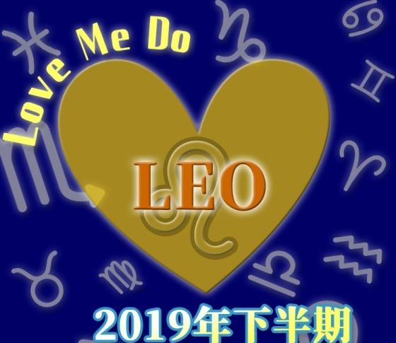【獅子座】自分は自分。自分の価値をアピール【Love Me Doの開運占星術・2019年下半期占い】