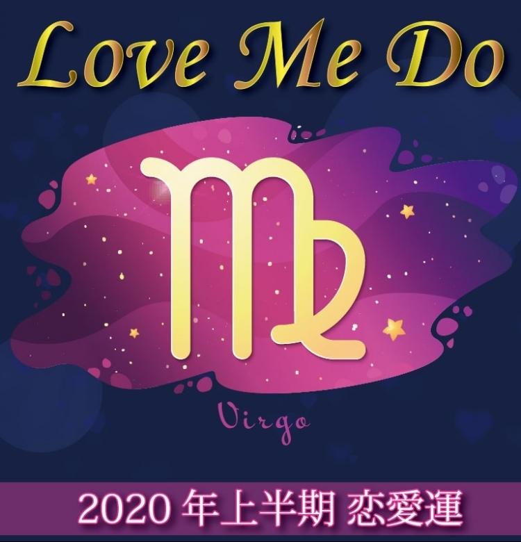 【Love Me Doの占星術】乙女座は恋が楽しい!と感じられる相手が◎【2020年上半期の恋愛運】
