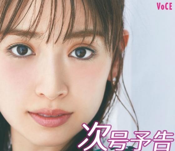 【次号予告】9/22発売、VOCE11月号は「この秋やるべき、本気の美肌ケア」を大特集