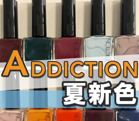【2018夏新色 ADDICTION】夏はカラーマスカラにも挑戦したい♡ アディクションの夏新色全部見せ!