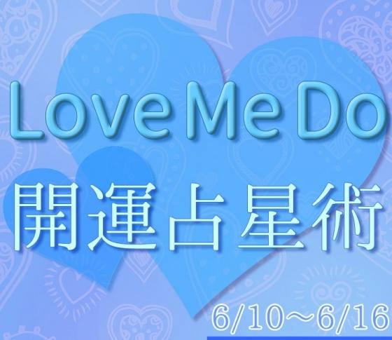【6/10〜6/16のウィークリー占い☆】超簡単! 今週の12星座別・開運アクション【Love Me Do の開運占星術】