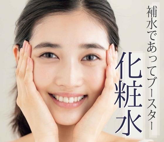 【美肌計画】化粧水は導入効果のあるものを選ぼう
