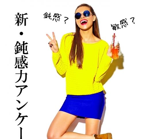 齋藤薫が語る「新・鈍感力」とは何か?