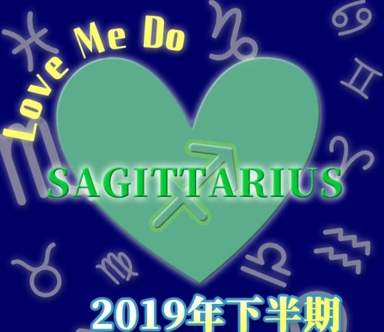 【射手座】幸運期を生かすためにはチャレンジ!【Love Me Doの開運占星術・2019年下半期占い】