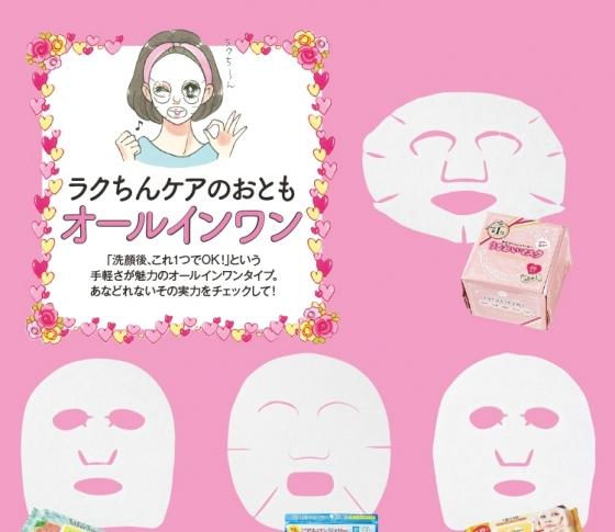 【バタバタ新年にどうぞ】オールインワン・シートマスク【時短&らくちん】