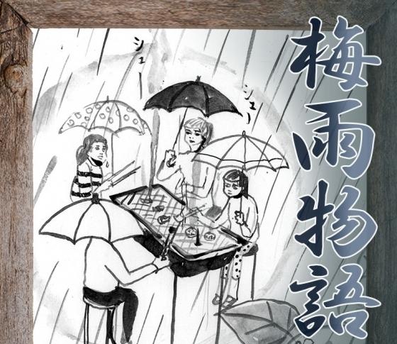 【1000人ネット調査・私の梅雨物語】梅雨にぴったりの●●映画! 雨の日は〇〇に遭遇!