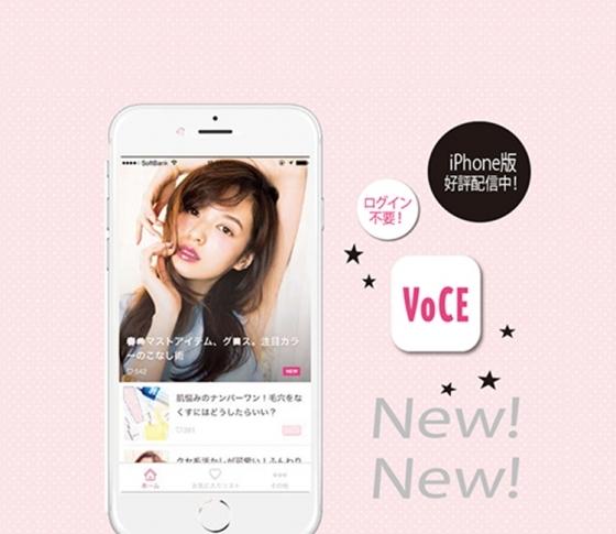 VOCEアプリ 今週の人気記事ランキングを発表!