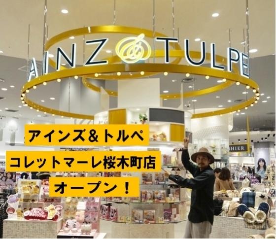 アインズ&トルぺ コレットマーレ桜木町店がオープン! オープン記念イベントに久保さんが登場!