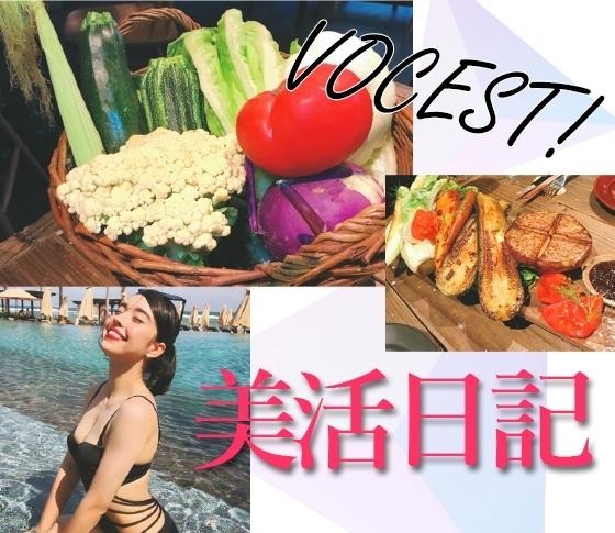 【VOCEST流】心&体のリフレッシュ!|初めてのバリ旅行、農園の美人食を大満喫!