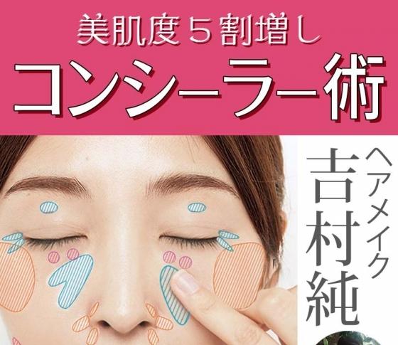 【トラブルはコンシーラーで全消去!】人気ヘアメイク吉村純さんの㊙テク&ガチ愛用コスメ