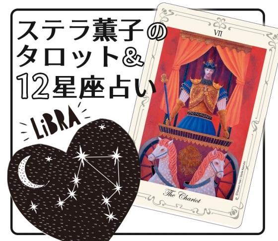 2019年下半期、天秤座は大きな勝負に挑めるとき【ステラ薫子のタロット×12星座占い】