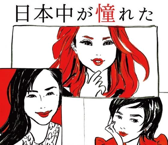 【VOCE20周年】コスメCMのミューズたちを振り返ってみた【安室奈美恵、桃井かおり、ローラ、綾瀬はるか、石原さとみ……】