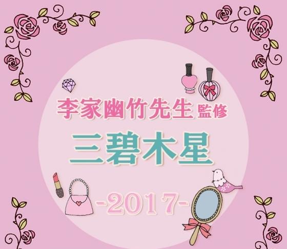【2017風水】三碧木星は「まあるい」印象で2017年の運気を上げる!【李家幽竹先生が監修】