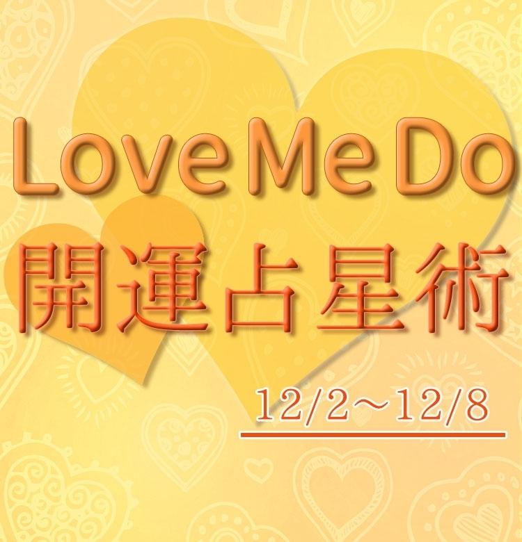 【12/2〜12/8のウィークリー占い☆】超簡単! 今週の12星座別・開運アクション【Love Me Do の開運占星術】