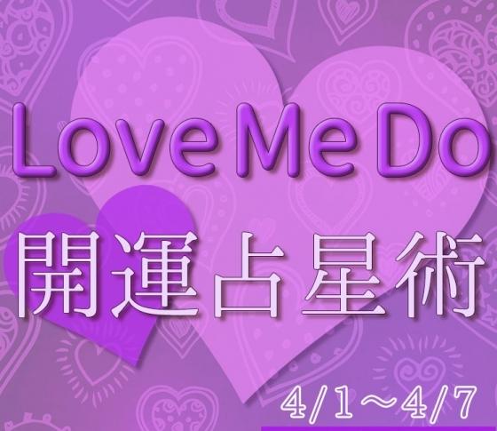 【4/1〜4/7のウィークリー占い☆】超簡単! 今週の12星座別・開運アクション【Love Me Do の開運占星術】