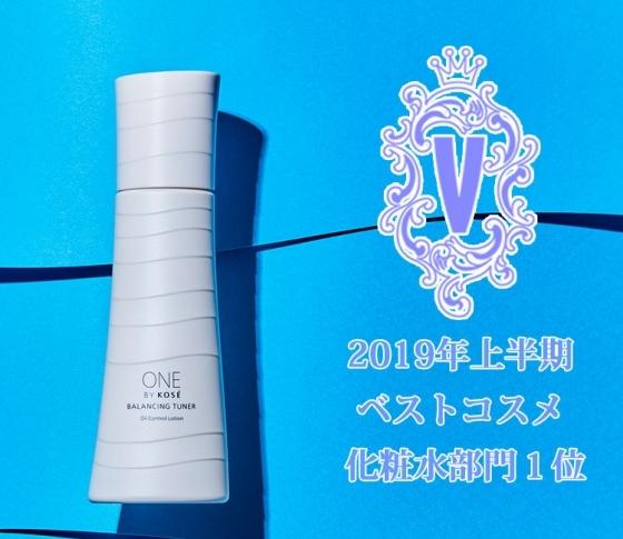 2019年上半期ベストコスメ、化粧水部門1位を獲得!【ONE BY KOSÉの化粧水】その実力とは?[PR]