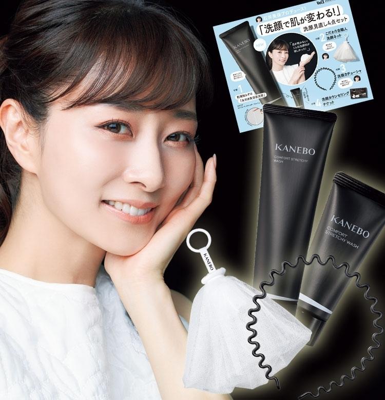 【VOCE6月号付録速報】石井美保プロデュース!洗顔で肌が変わる「洗顔見直し4点セット」