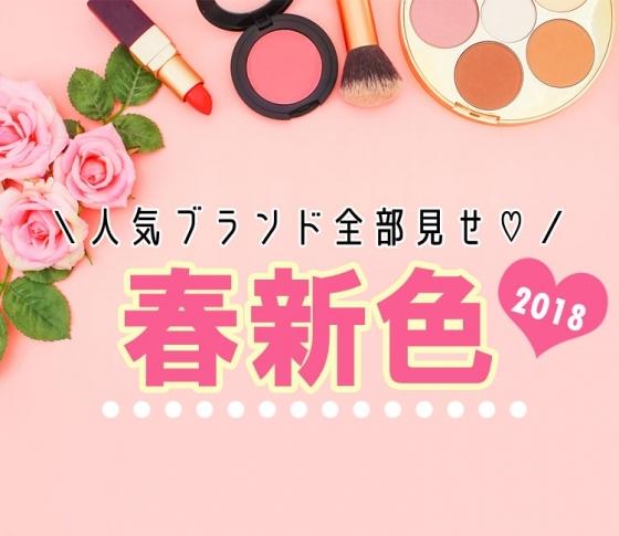 2018春新色! 人気ブランド全部見せ【スウォッチ&VOCE編集者コメント付き】