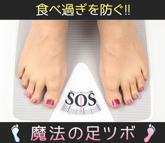 【人気足ツボ師・Mattyさんの「足ツボで女性のお悩み改善」 】過剰な食欲を抑えて、食べ過ぎを防ぐ魔法の足ツボ