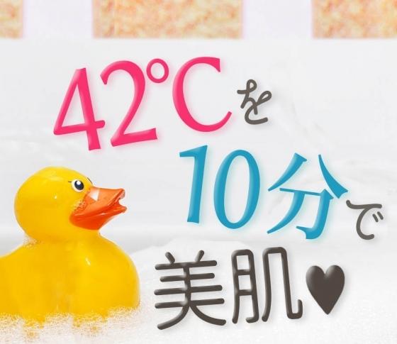 【美人は『42℃』がキーワード】HSP入浴と洗顔で体の中からキレイになる!