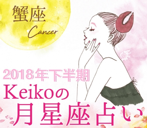 【Keikoの月星座占い】蟹座は理想通りの恋が進展しそう【2018年下半期開運】