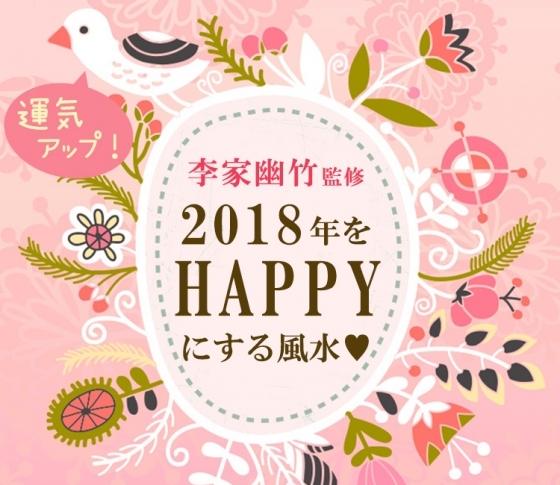 【李家幽竹先生が監修】2018年をハッピーにする風水、教えます!!!